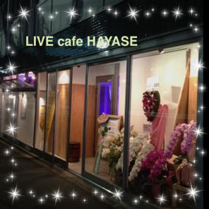 素敵な空間!LIVE cafe HAYARE‼