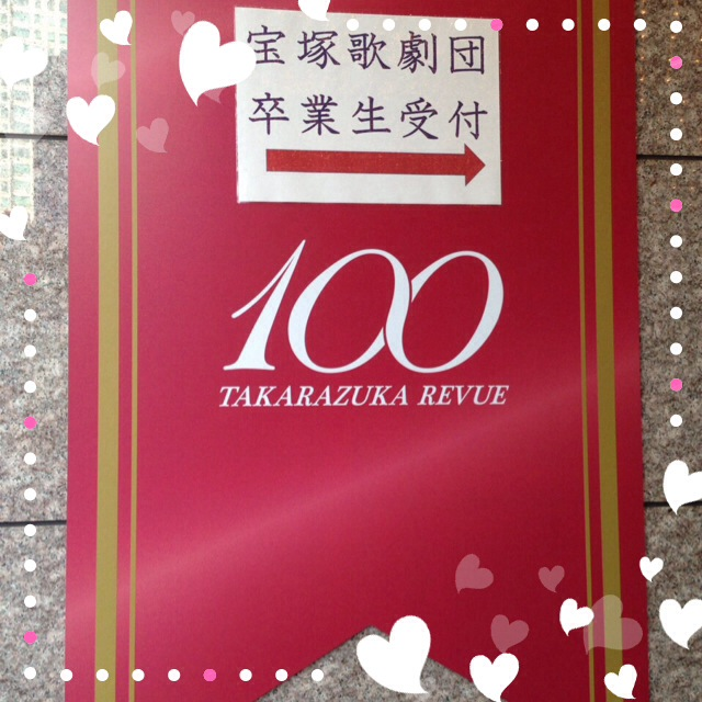 宝塚歌劇100周年!